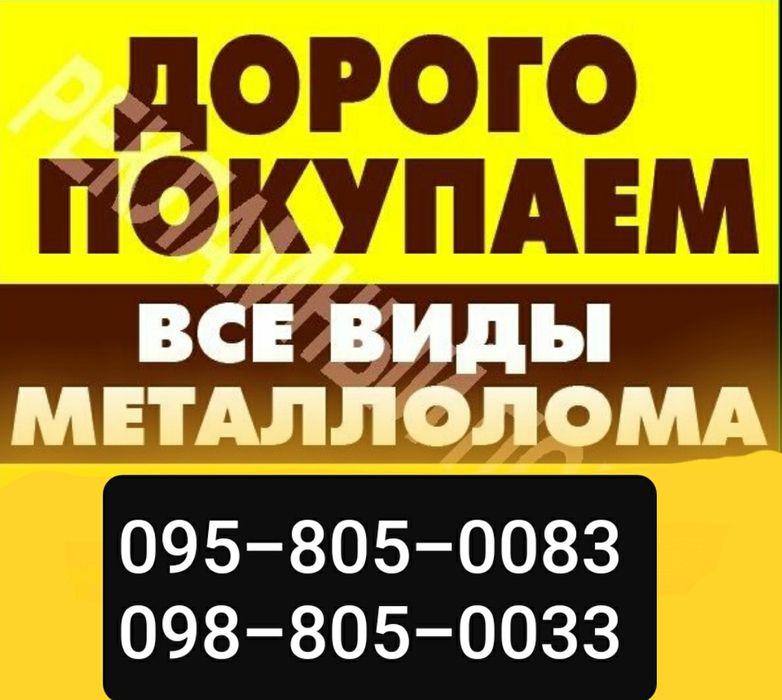 Прием металлолома Вывоз. Кyплю черный лом. Сдать металл металлолом Харьков - изображение 1