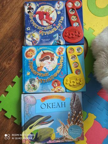 Музыкальные книги,книги для малышей до 3 лет