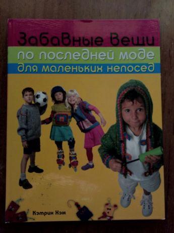 Книга по вязанию для детей