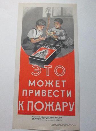 Противопожарная агитация 1966 г