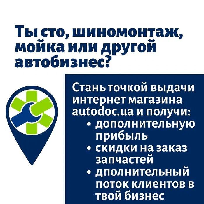 Сотрудничество для сто, автомоек, шиномонтажей и тд Харьков - изображение 1