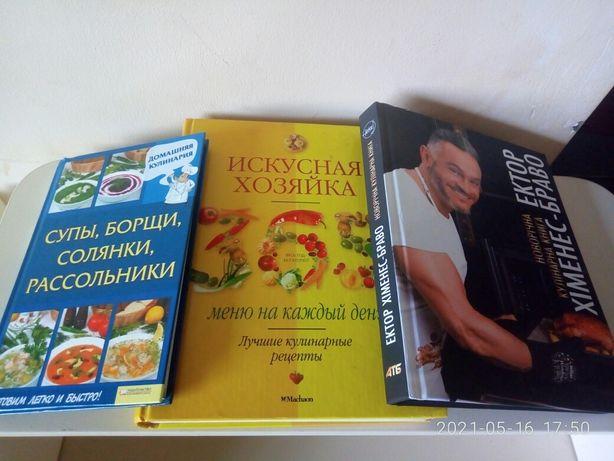 Книги 3шт-150грн