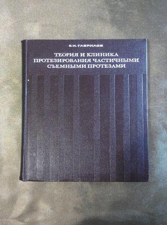 Гаврилов Теория и клиника протезирования частичными съемными протезами