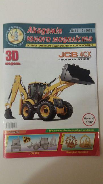 Трактор JCB 4CX . Машинка . Авто .Cборная модель .