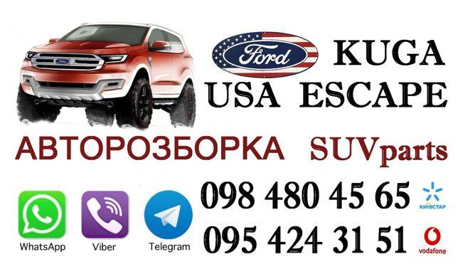 Запчасти Разборка Розборка Шрот 2.0/1.6 Ford Escape Форд Эскейп Ескейп