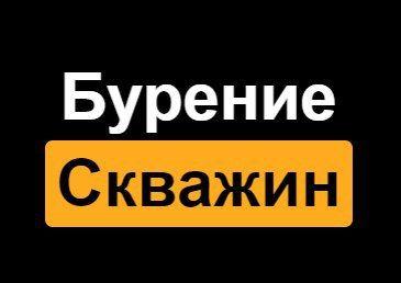 Бурение скважин Харьков. Круглый Год. Приемлемые цены.Гарантия. Сервис