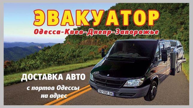АВТОВОЗ Одесса-Кривой Рог - Днепр- Запорожье Эвакуатор из портов Одесс