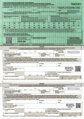 Зеленая карта, ОСАГО РФ, автогражданка.