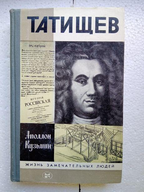 ЖЗЛ Аполлон Кузьмин. Татищев Ромен Роллан