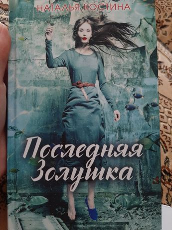 """Последняя Золушка"" Наталья Костина"