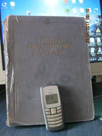 Продам « Русско –украинский словарь» 1961 г. изд 804 стр. 80000 слов