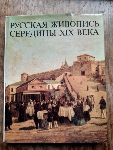 Книга Русская живопись середины XIX века