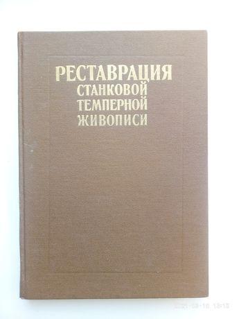 продам книгу реставрация станковой темперной живописи.