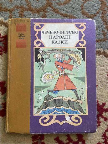 Чечено-інгуські народні казки