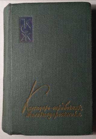 Календарь-справочник железнодорожника 1962 г.