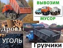 Вывоз мусора 24/7 Доставка:щебень,песок,цемент,дрова,уголь.Грузчики.