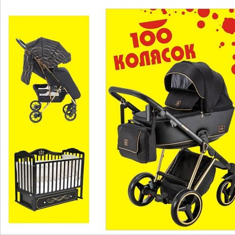 Кременчук магазин 100 Колясок