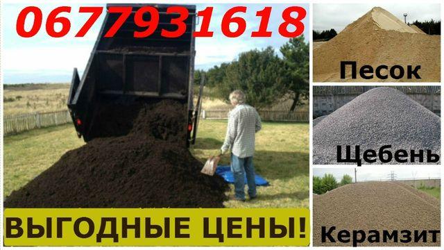 Песок. Щебень. Чернозем. Отсев. Камень Бут. Вывоз строительного мусора