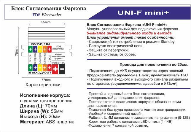 Модуль согласования прицепа UNI-F mini+ универсальный доступно каждому