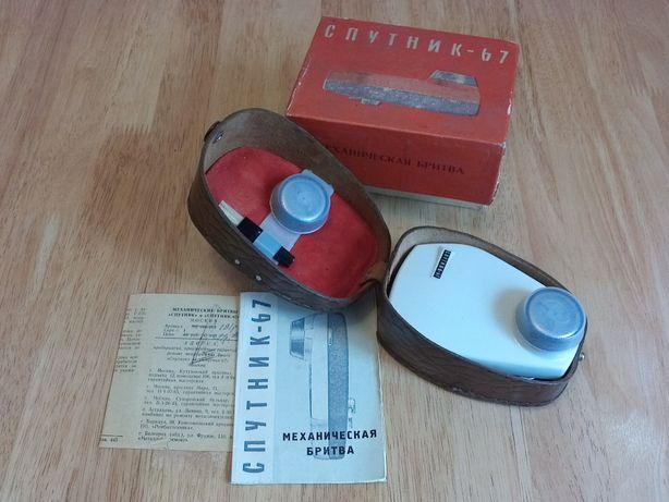Механическая бритва Спутник-67. Полный комплект