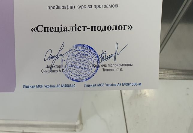 Спецыалист Подолог Борщаговка