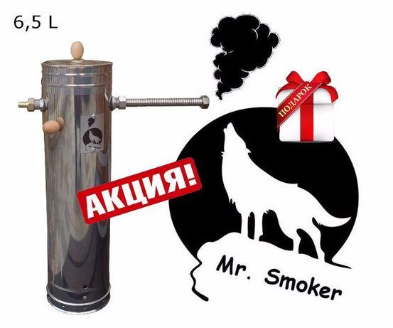 """Дымогенератор для холодного копчения """"Mr. Smoker - 6,5 L"""" + компрессор"""