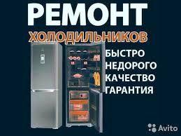 Срочный ремонт холодильников морозильных камер качество/гарантия