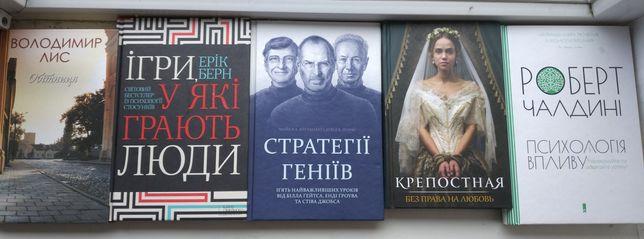 Книги!!! Розпродаж по оптових цінах.
