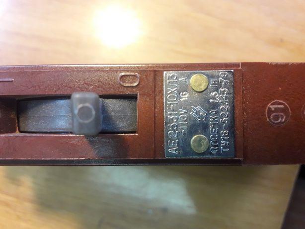 автоматичний вимикач АЕ2531-10хл3, 16А