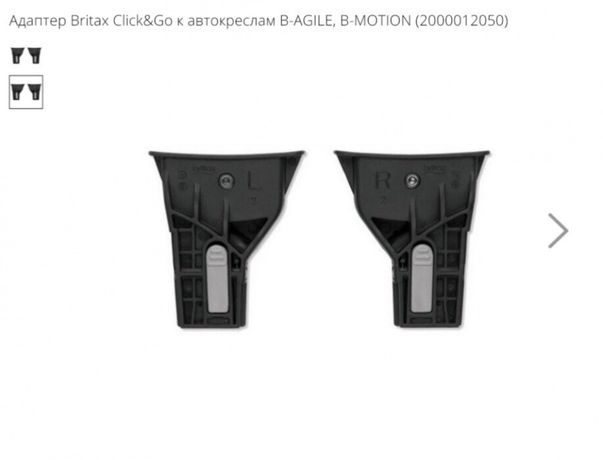 Адаптер Britax Click&Go к автокреслам B-AGILE, B-MOTION