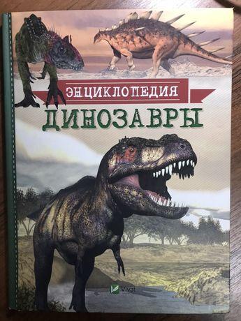 Энциклопедия детская «Динозавры»
