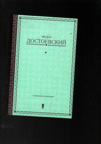 Достоевский. Собрание сочинений.