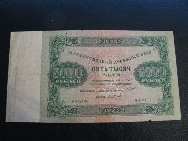 5000 рублей 1923 РСФСР СССР Силаев ЯЯ 9100