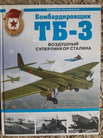 Котельников В. Бомбардировщик ТБ-3. Воздушный суперлинкор Сталина