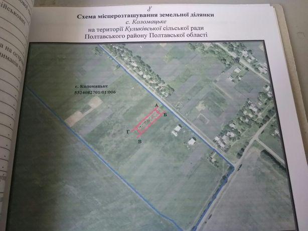 Продам участок земли 21сотка, Коломацьке (Куликовка) 20 км. от Полтавы