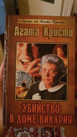 """Книга """"Убийство в доме Викария"""" Агата Кристи"""