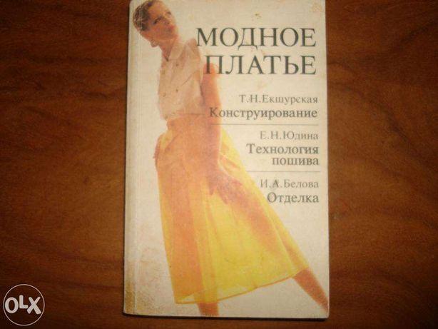 модное платье книга профессионала