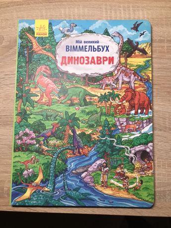 Виммельбух Динозавры