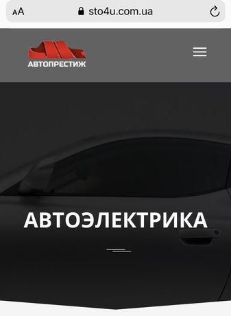 СТО Автоэлектрик,Заправка Кондиционера Диагност, Ремонт ходовой, ГБО,