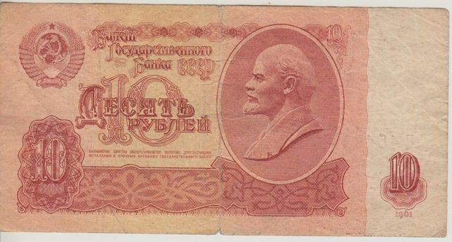 10 рублей СССР, 1961 год