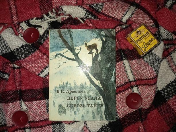 """Книга В. К. Арсеньев """" Дерсу Урзала"""" и """" Сквозь тайгу """""""