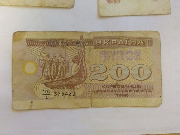 банкнота Украина купон 200 карбованцiв 1992
