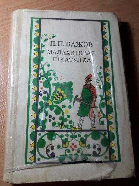 """Книга для детей """" Малахитовая шкатулка"""""""