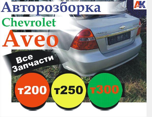 Разборка Chevrolet Aveo т250 шевроле авео т200 т300 балка рейка крыло