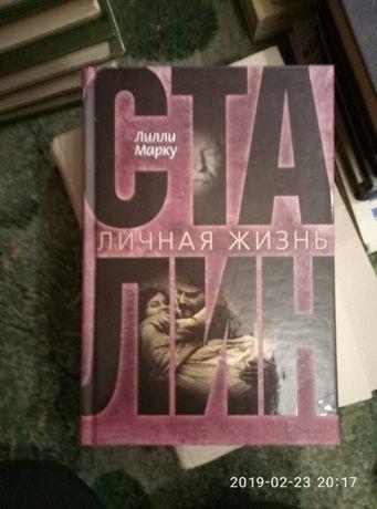 Книга Личная жизнь Сталина