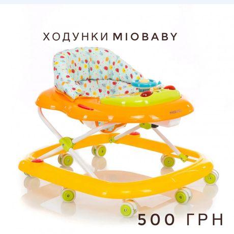 Ходуны mioobaby