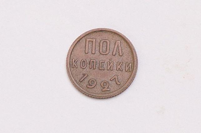 Монета полкопейки 1/2 копейки СССР 1927 год