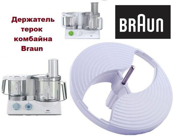 Насадка держатель тримач терок комбайна Braun Браун К700 600 3202 диск