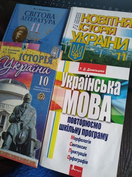 Історія України(10-11 кл), світова література(11 кл), українська мова