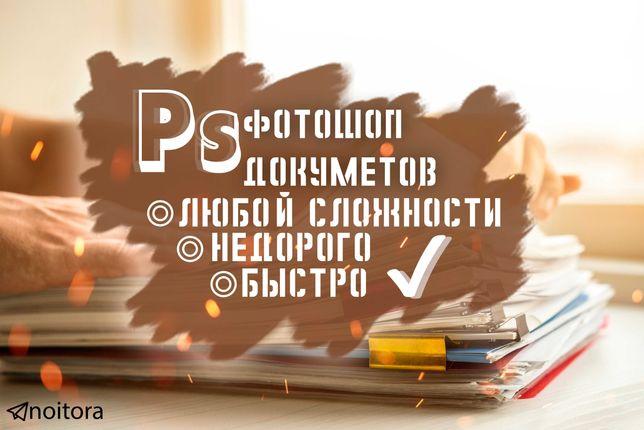 Фотошоп Документов / Недорого / Любое задание / Никаких предоплат